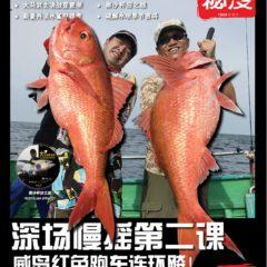 《钓鱼秘笈》电子杂志四月份(2017)