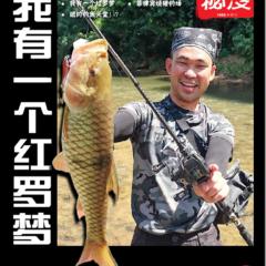 《钓鱼秘笈》电子杂志八月份(2017)