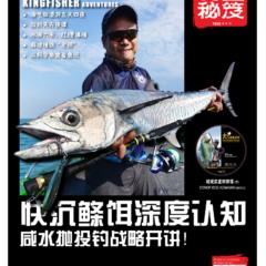 《钓鱼秘笈》电子杂志一月份(2016)