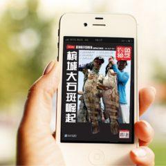 《钓鱼秘笈》电子杂志九月份(2017)
