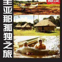 《钓鱼秘笈》电子杂志十一月份(2017)